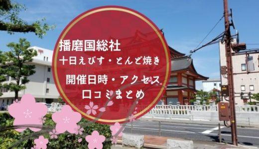 播磨国総社の十日えびす・とんど焼き2021開催日や時間は?アクセス・口コミまとめ