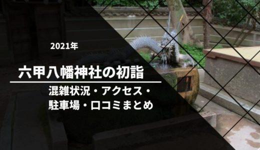 六甲八幡神社の初詣2021|混雑状況や駐車場は?アクセス・口コミまとめ