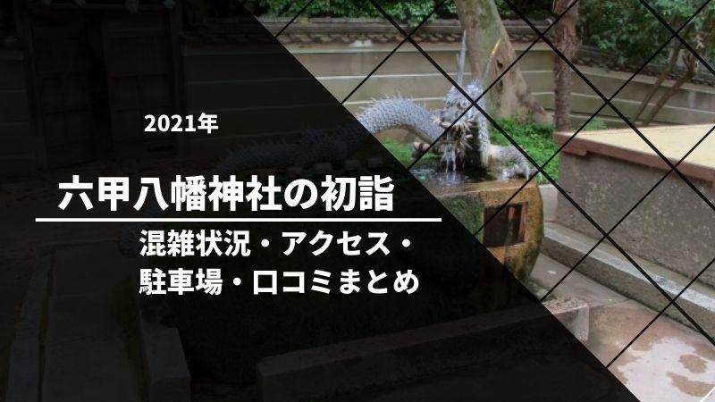 六甲八幡神社の初詣
