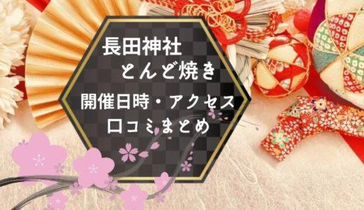 長田神社のとんど焼き2021開催日や時間は?アクセス・口コミまとめ