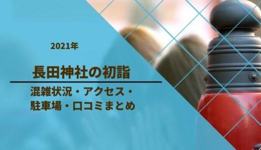 長田神社の初詣2021|混雑状況や駐車場は?アクセス・口コミまとめ