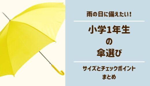 小学1年生の傘のサイズのおすすめは?大きさや長さの選び方まとめ