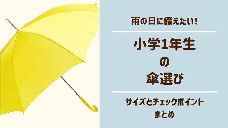 小学1年生の傘選びのアイキャッチ