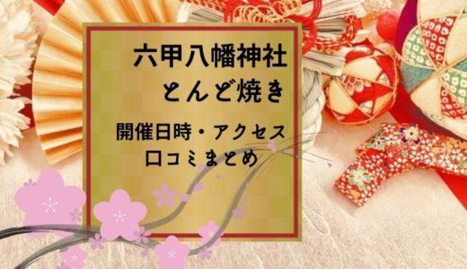 六甲八幡神社のとんど焼き2021開催日や時間は?アクセス・口コミまとめ