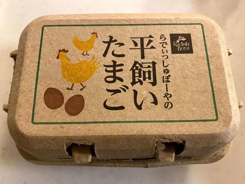 らでいっしゅぼーやの平飼い卵のパッケージ