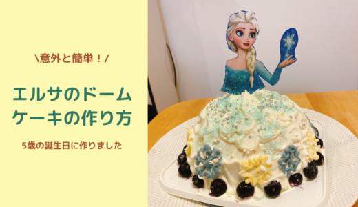 エルサのドームケーキの作り方|デコレーションが苦手でも簡単に作れました!