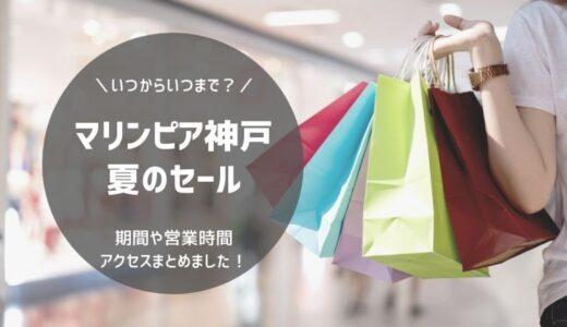 マリンピア神戸のセール2021夏のセールはいつから?混雑状況やアクセス方法まとめ