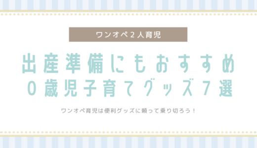 【ワンオペ2人育児】出産準備にも☆0歳児の子育ておすすめグッズ7選!
